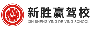 武汉新胜赢驾校
